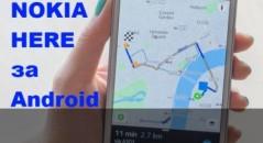 Nokia HERE - достъпна за всички с Android