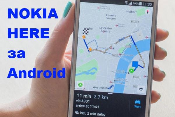 Nokia HERE е достъпна за всички Android устройства