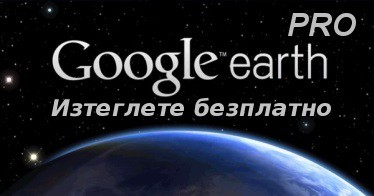 Google направи Google Earth Pro напълно безплатен