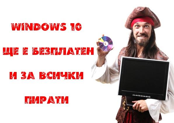 windows 10 безплатен и за пиратите