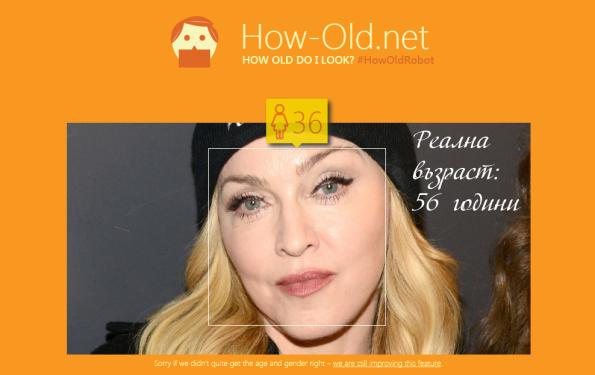 мадона на 56 години