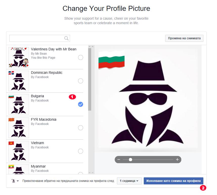 Прибавете българския флаг към профилната си снимка