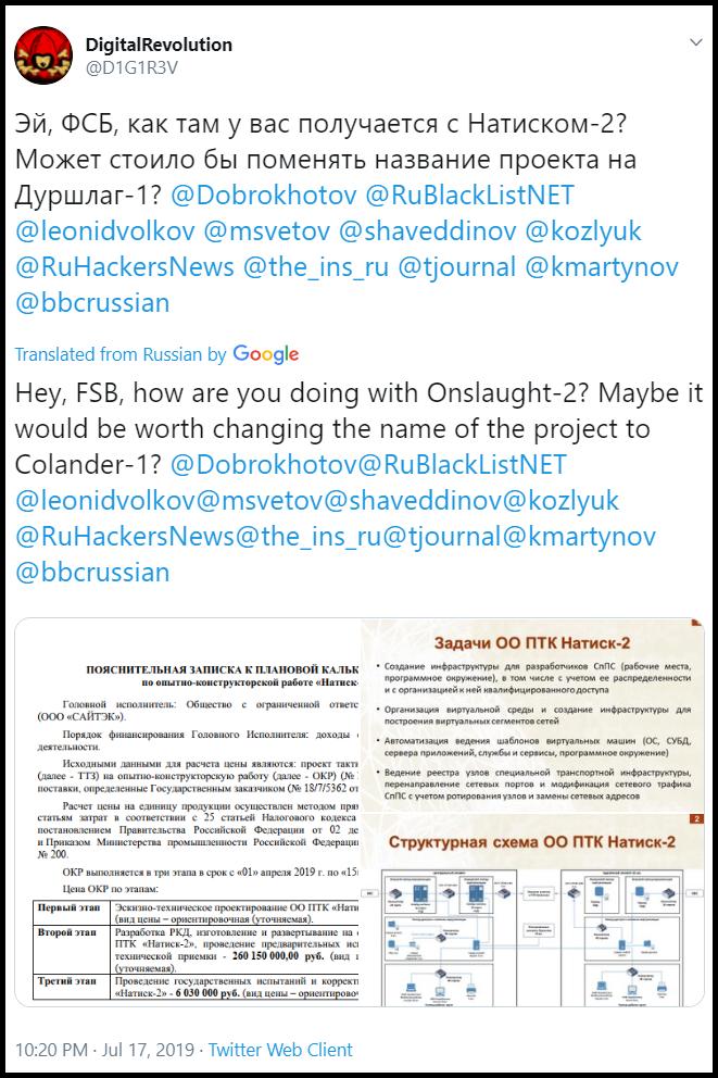 Хакнаха контрактор на руската служба ФСБ